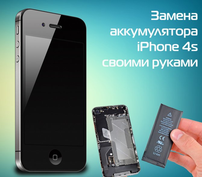 Замена аккумулятора на iphone 4s своими руками